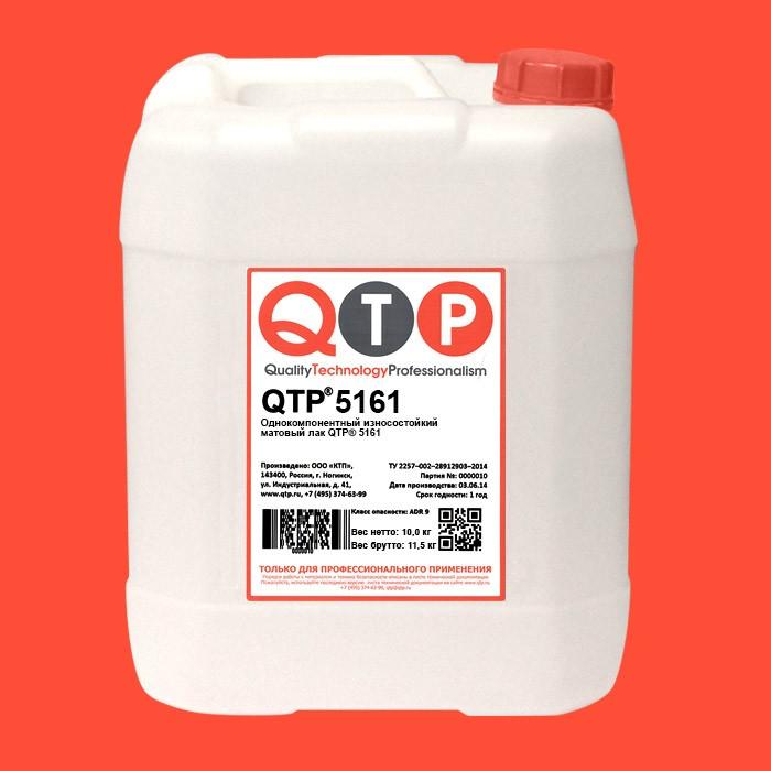 QTP 5161 Однокомпонентный износостойкий матовый лак