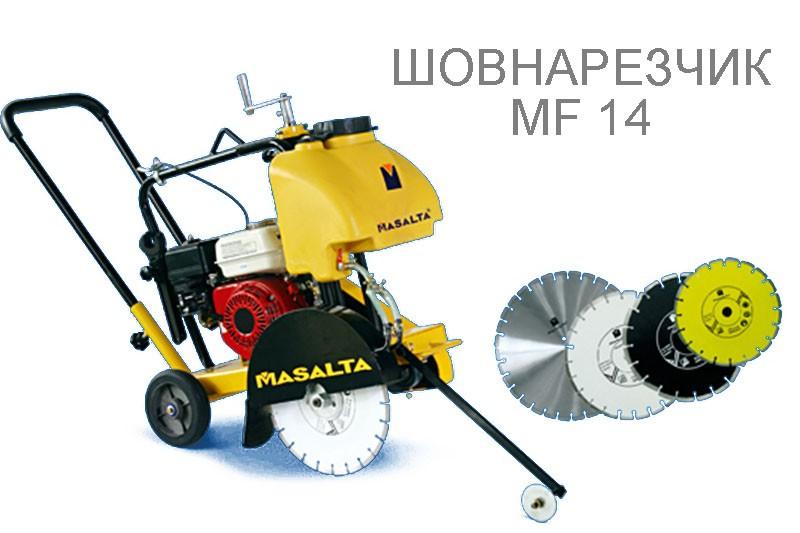 Шовнарезчик MF14-1