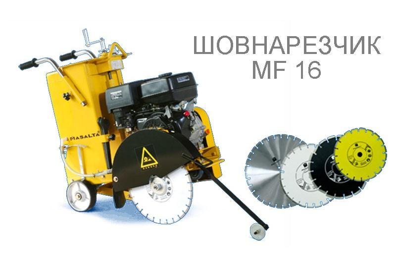 Шовнарезчик MF16-3
